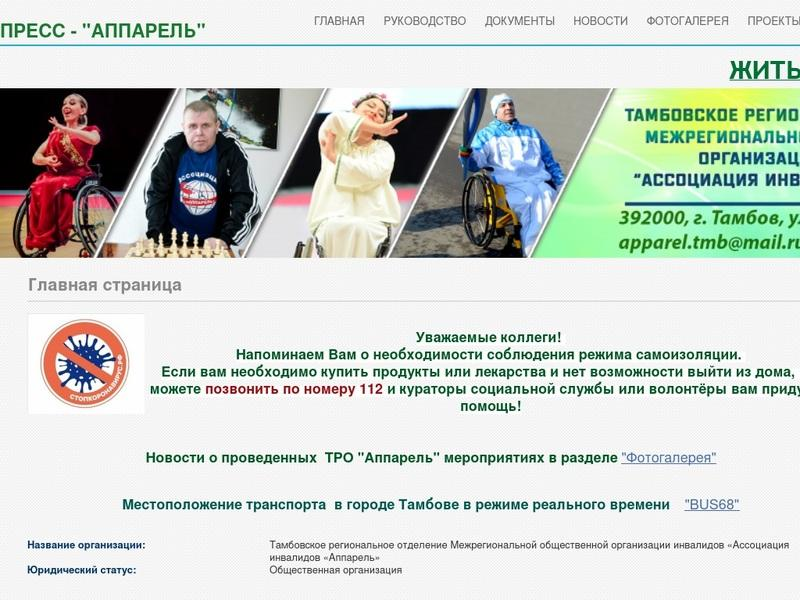 Screenshot von http://www.press-apparel.ru